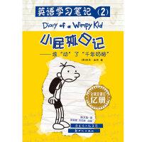 """《小屁孩日记・英语学习笔记(2)――谁动了""""千年奶酪""""》(名师点评,归纳笔记,跟《小屁孩日记》学地道美语)"""