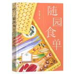 """随园食单(中国美学经典,畅销226年的雅致小书。全网700万粉丝""""Amanda的小厨房""""倾情推荐。)【果麦经典】"""