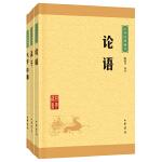四书(中华经典藏书・升级版・全3册)