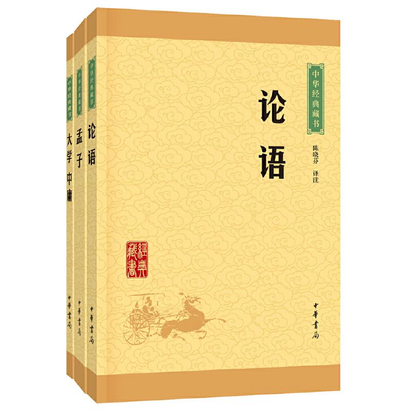 四书(中华经典藏书·升级版·全3册) 中华书局出版