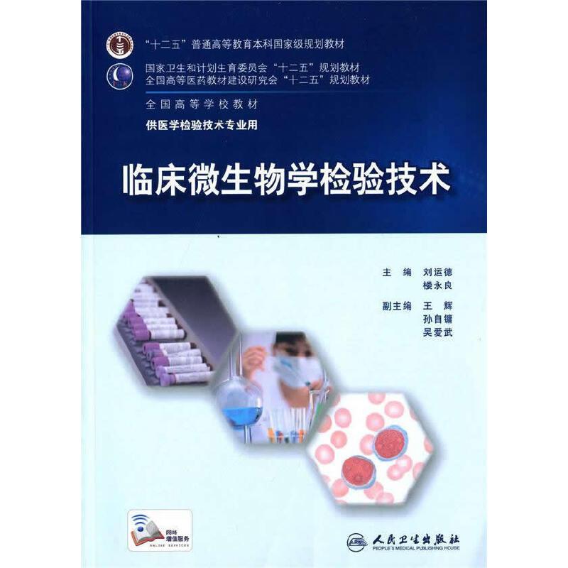 临床微生物学检验技术(本科检验技术/配增值) 刘运德,楼永良 人民卫生出版社 【正版书籍 闪电发货 新华书店】