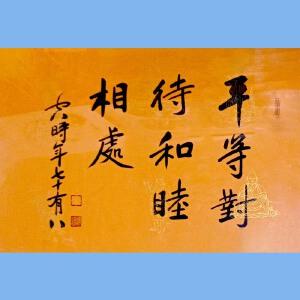 澳洲净宗学院院长,香港佛陀教育协会董事主席净空(平等对待和平相处)