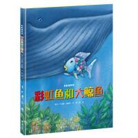 彩虹鱼系列 彩虹鱼和大鲸鱼