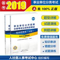 事业单位考试用书 A类综合管理类 考试大纲解读 人社部人事考试中心