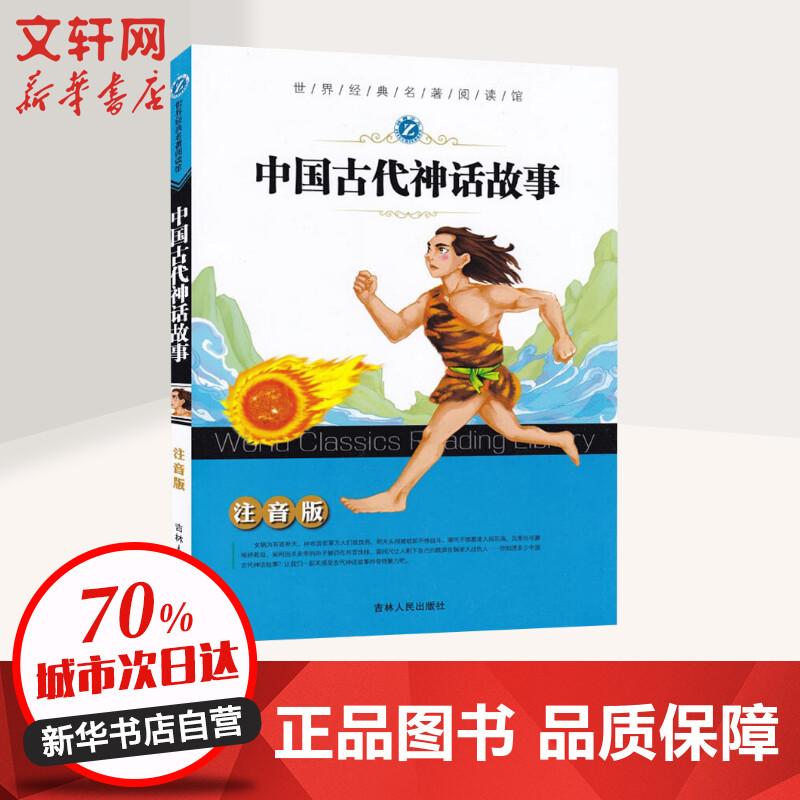 中国古代神话故事 注音版 吉林人民出版社 【文轩正版图书】