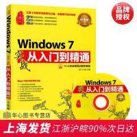Windows 7实战从入门到精通(超值版)附光盘 windows7教程书籍 操作系统教程 win7教材 电脑入门书籍
