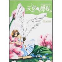 【二手旧书9成新】天使的舞鞋9787802112759玉米中央编译出版社