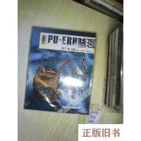 【二手旧书8成新_】普洱(2011年12期总第44期)(未拆封)