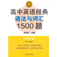 高中英语经典语法与词汇1500题(第四版)