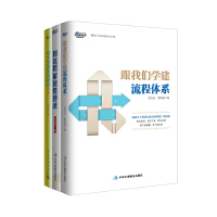 企业流程管理三本套装:《用流程解放管理者》+《用流程解放管理者2》+《跟门我们学做流程体系》