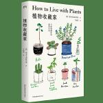 植物收藏家:与绿植相伴的悠然生活 ( 10则绿色生活提案,200幅精致北欧风插图,12位知名都市植物达人助你轻松打造个性私人花园)【浦睿文化出品】