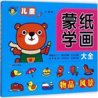 儿童蒙纸学画大全 王爽 主编