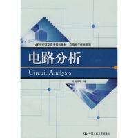 电路分析 邓瑶 9787300107714