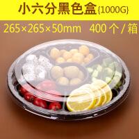 一次性透明塑料水果捞拼盘沙拉碗鲜果切保鲜包装盒二三四五六分格