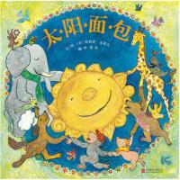 太阳面包 〔美〕埃莉莎・克莱 文,徐泓 翻译 北京联合出版公司