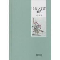 【旧书二手书9成新】食豆饮水斋闲笔 汪曾祺 9787536075351 广东花城出版社