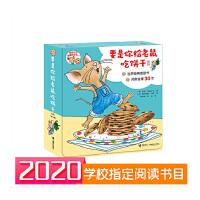 要是你给老鼠吃饼干系列(全9册) 儿童绘本国际获奖世界经典图画书 宝宝亲子阅读