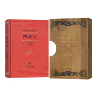 西游记(英译本・珍藏版)商务印书馆