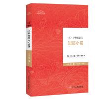 2011中国最佳短篇小说