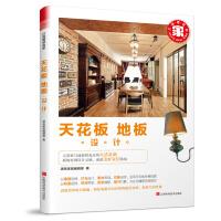 打造理想的家――天花板・地板�O�(全景描述天花板、地板�O�造型、�艄�、材料、�C能)