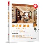 打造理想的家――天花板・地板设计(全景描述天花板、地板设计造型、灯光、材料、机能)