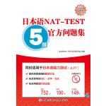 日本�ZNAT-TEST 5�官方���}集