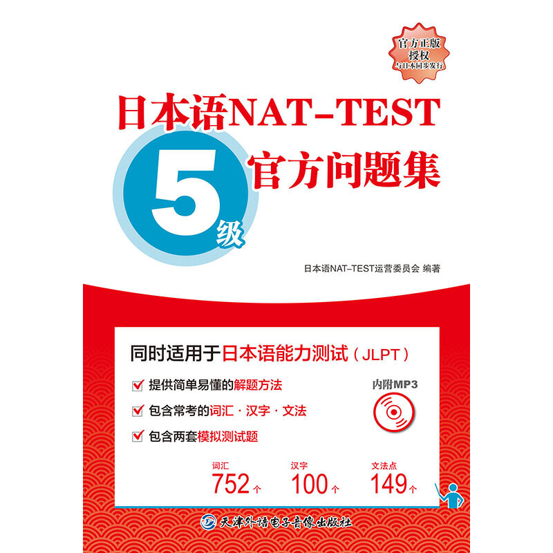 日本语NAT-TEST 5级官方问题集
