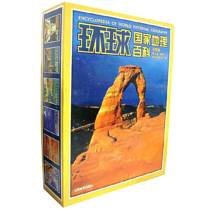 环球国家地理百科(彩图版)(全六卷)中国地理学会主编,史诗式全面呈现世界200余个国家的自然地理与人文风采。中国国家地理学会打造,一套属于中国人的世界地理华美之作!