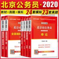 当天发中公2018北京公务员考试用书 申论 行测 教材 真题 预测 全6本北京市公务员考试