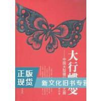 【二手旧书9成新】大行蝶变――中国商业银行复兴之路潘功胜978750496