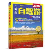 2016中国自驾游导航地图集