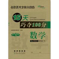 15天巧夺100分数学四年级下册20春 RJ课标版(人教)全新版