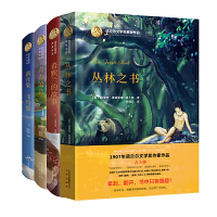 诺贝尔文学奖作家作品系列4本套装 ( 丛林之书、青春的诗、希默兰的故事、新月集 飞鸟集)