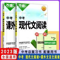 2022版万唯中考 (现代文阅读+课外文言文阅读)2本套装 通用版 初中语文专项训练阅读理解初一初二八九七年级试题研究总