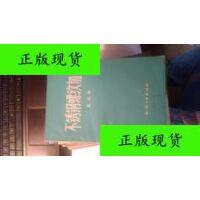 【二手旧书9成新】不锈钢螺纹加工 /晨光 编 机械工业出版社