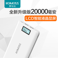 罗马仕20000M毫安移动电源 ROMOSS罗马仕 20000M毫安大容移动电源手机通用充电宝 液晶显示屏 sense6