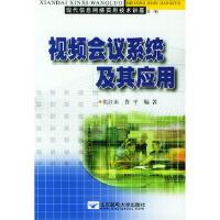 【二手旧书8成新】视频会议系统及其应用 张江山,鲁平 9787563505708 北京邮电大学出版社有限公司