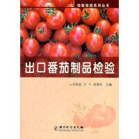 出口番茄制品检验/检验检疫系列丛书