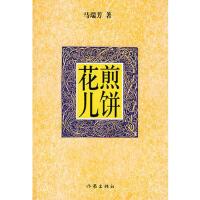【二手书旧书95成新】 煎饼花儿 马瑞芳 9787506341332