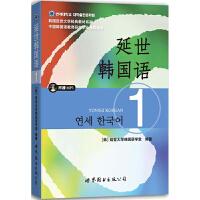 延世韩国语1 含MP3光盘 学生用书教材 零基础自学韩语教材 韩国延世大学经典韩语教程 学韩语的书t