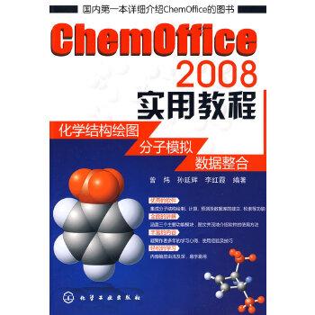 ChemOffice 2008实用教程:化学结构绘图、分子模拟、数据整合