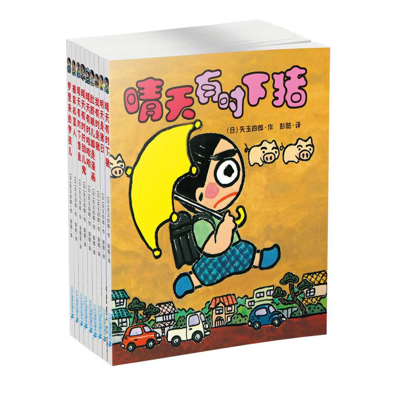 晴天有时下猪系列(全9册)日本荒诞儿童文学故事的经典复现,晴天又开始下猪了!新版译文修订,装帧设计更为完善。