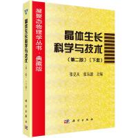 晶体生长科学与技术(第二版)(下册)