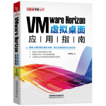 VMware Horizon虚拟桌面应用指南