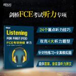 新东方 FCE专项突破:听力