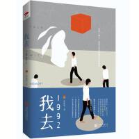 【二手正版9成新】我去1992家庭装北京联合出版有限公司9787559601490