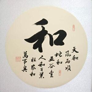 中国书协会员,河南省书协会员,一级书法师王国强(和)9