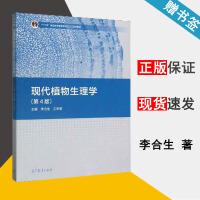 现代植物生理学 第4版 李合生 生理学 生物/农林 高等教育出版社 9787040507485 书籍