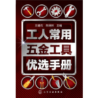 工人常用五金工具优选手册