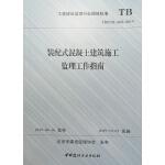装配式混凝土建筑施工监理工作指南(工程建设监理行业团体标准TB0101-302-2019)